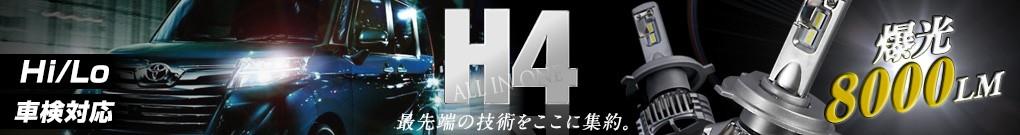 明るいヘッドライトH4!