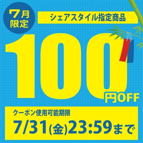 【7月限定】シェアスタイル対象商品に何度でも使える100円OFFクーポン