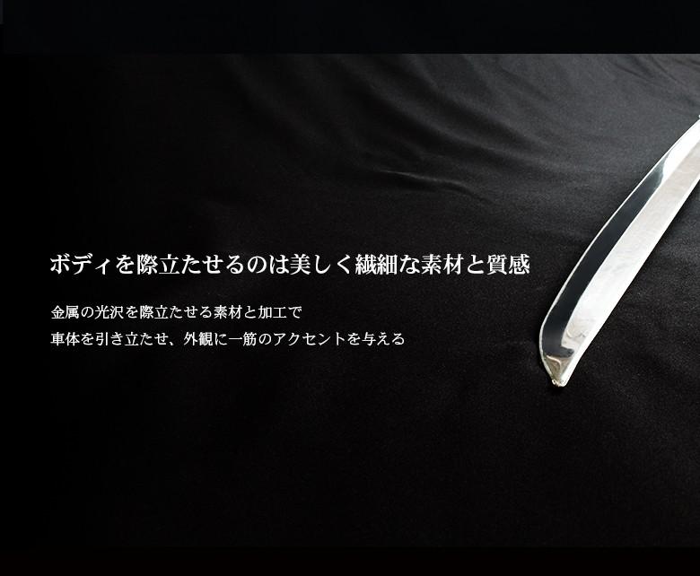 アルファード30系 ヴェルファイア30系 バックドアガーニッシュ美しく繊細な素材