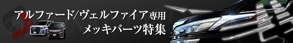 アルファード・ヴェルファイア輝きのメッキパーツ特集!!