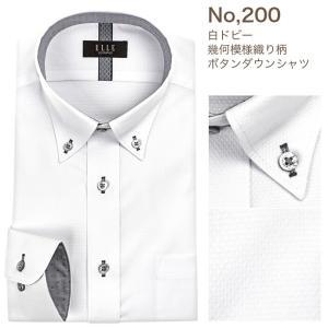 ワイシャツ メンズ 長袖 形態安定 ドビー ボタンダウン 白 ドレスシャツ Yシャツ エル ELLE costumes ランキング  0818zz|シャツステーション