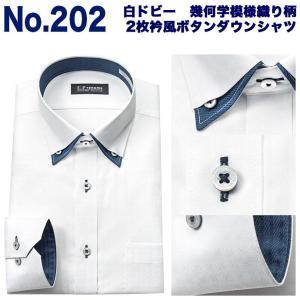 ワイシャツ メンズ 長袖 形態安定 スリム ドゥエボットーニ ボタンダウン ドレスシャツ ビジネスシャツ ストレッチ U.P renoma  0818zz|シャツステーション