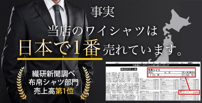 日本で一番売れています