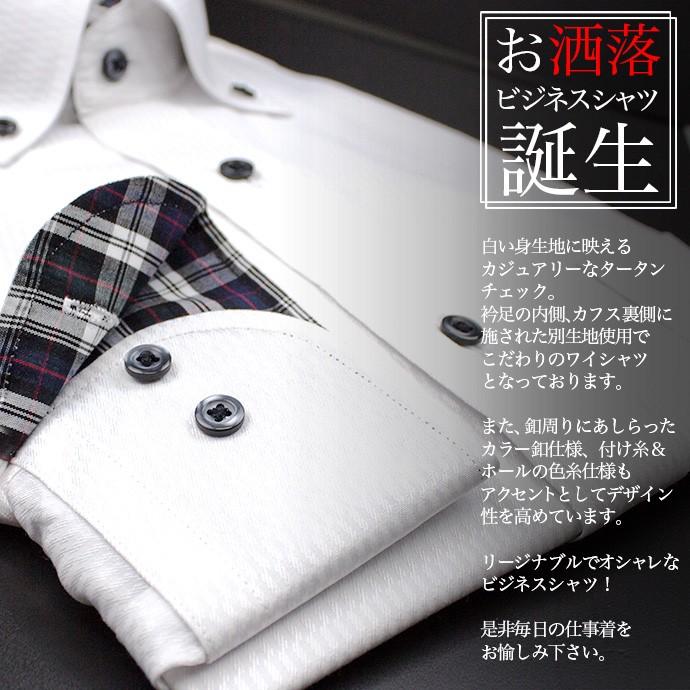 オシャレビジネスシャツ誕生