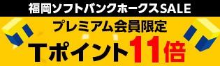ソフトバンクホークス優勝SALE