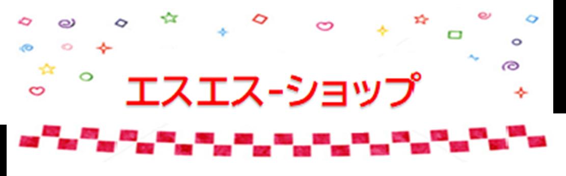 エスエス-ショップ ロゴ