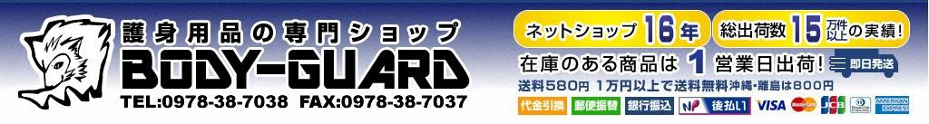 護身用品の専門ショップ ボディーガード YAHOO店