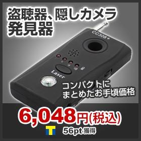 盗聴器、隠しカメラ発見器