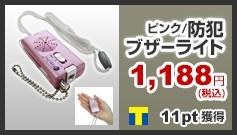 防犯ブザーライト ピンク