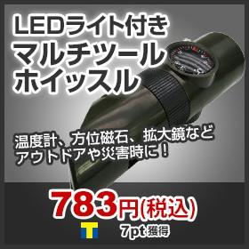 LEDライト付き マルチツールホイッスル