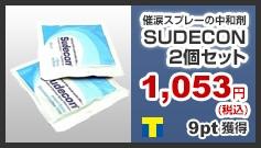 催涙スプレーの中和剤 SUDECON 2個セット