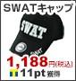 SWAT キャップ