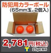 防犯用カラーボール (65mm玉、2個入)