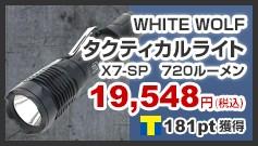 WHITE WOLFタクティカルライトX7-SP 720ルーメン