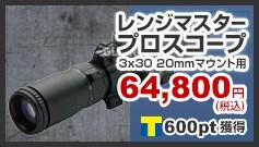 テンポイント製 レンジマスタープロスコープ 3x30 20mmマウント用