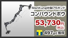 ManKung社製 75ポンドコンパウンドボウ ブラック