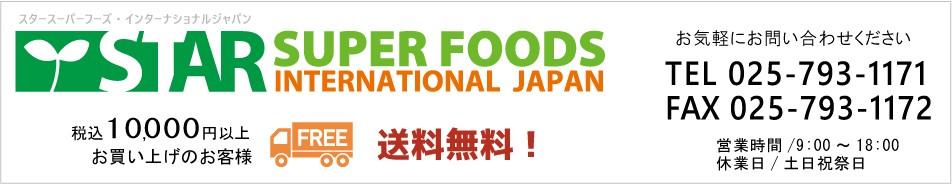 スタースーパーフーズ・インターナショナルジャパン