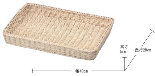 【ラタン】四角タイプトレー「40×28×5cm」(ヌード)