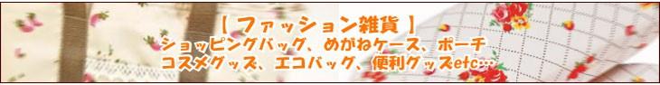 セレクトショップ hana Yahoo!店 ファッション雑貨