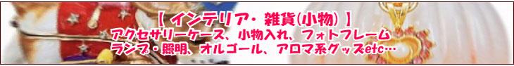 セレクトショップ hana Yahoo!店 インテリア・雑貨(小物)