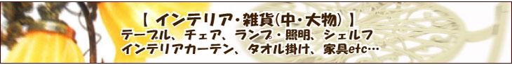 セレクトショップ hana Yahoo!店 インテリア・雑貨(大物)