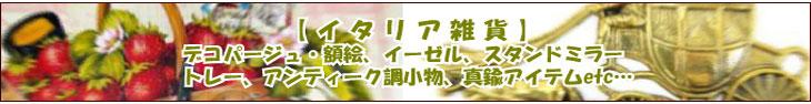 セレクトショップ hana Yahoo!店 イタリア雑貨