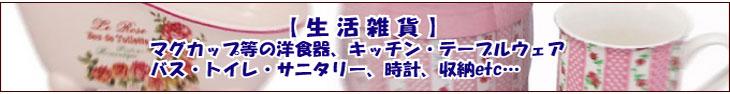 セレクトショップ hana Yahoo!店 生活雑貨