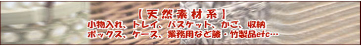セレクトショップ hana Yahoo!店 天然素材系