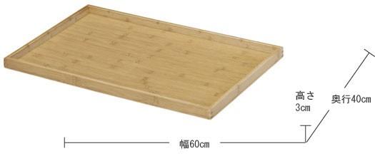 『竹』四角タイプ陳列トレー「60×40×3cm」