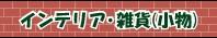 インテリア・雑貨(小物)