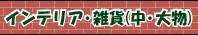 インテリア・雑貨(中・大物)