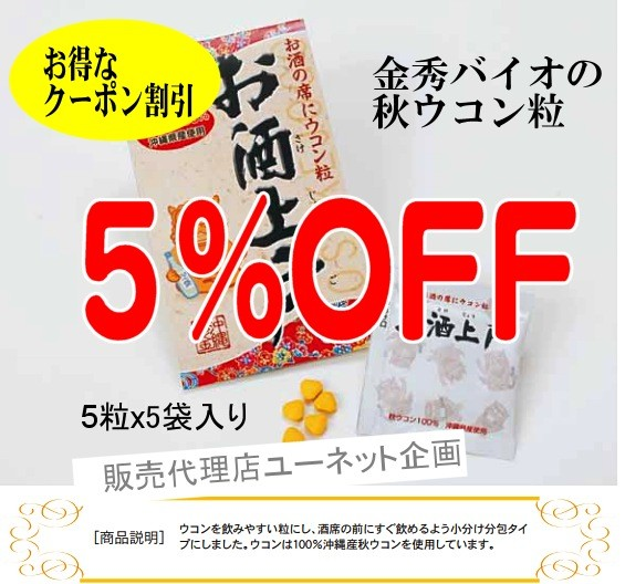 お酒上戸秋ウコン粒5%OFFクーポン