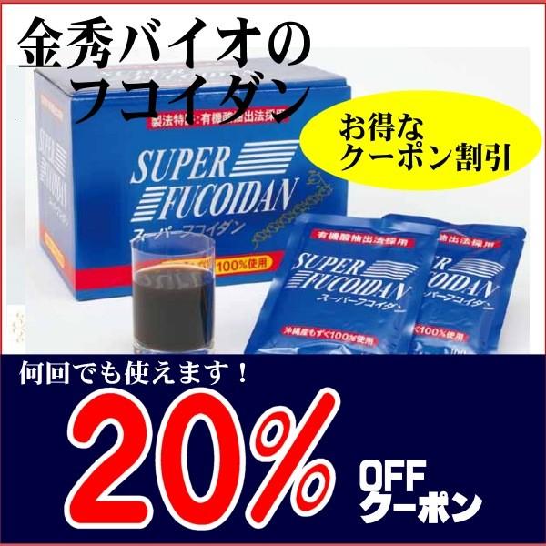 沖縄フコイダン20%OFFクーポン
