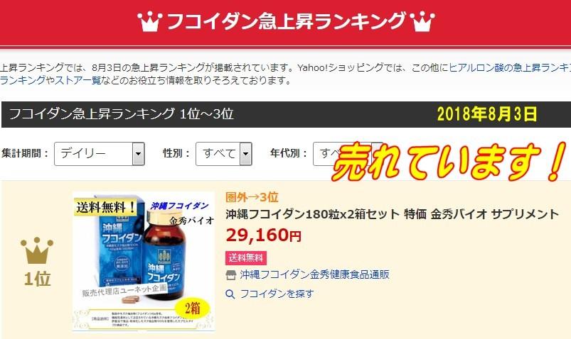 沖縄フコイダン180粒人気ランキング1位2018年8月3日