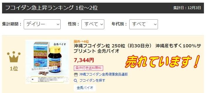 沖縄フコイダン売れ筋急上昇ランキング