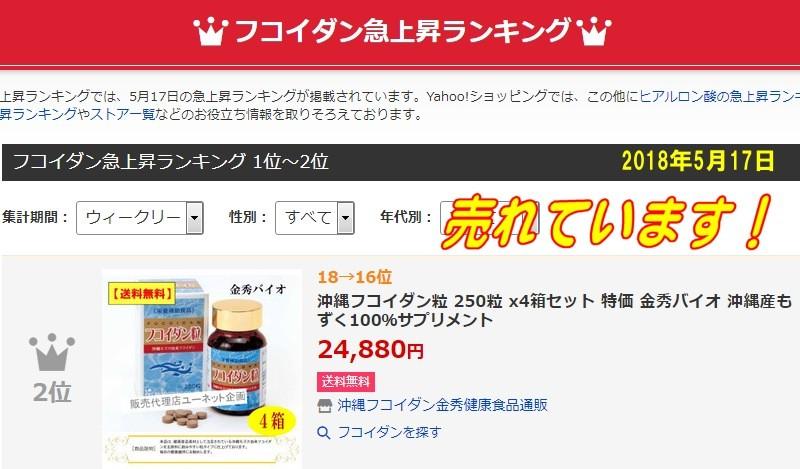 沖縄フコイダン人気急上昇ランキング人気2位