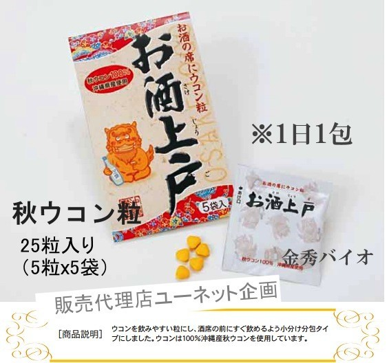 秋ウコン粒(25粒入り)5日分 540円