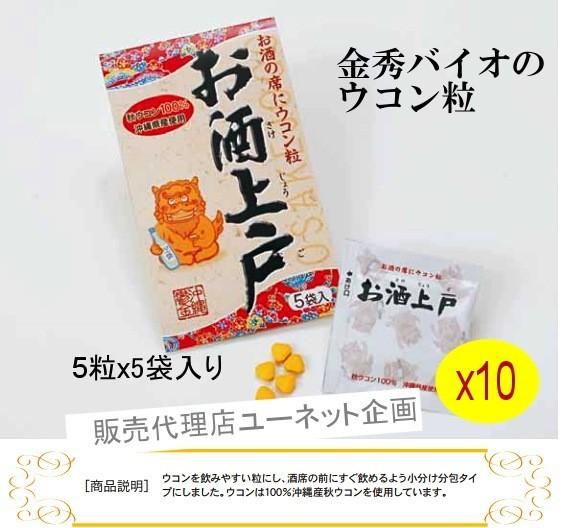 お酒上戸・沖縄産秋ウコン粒 50日分