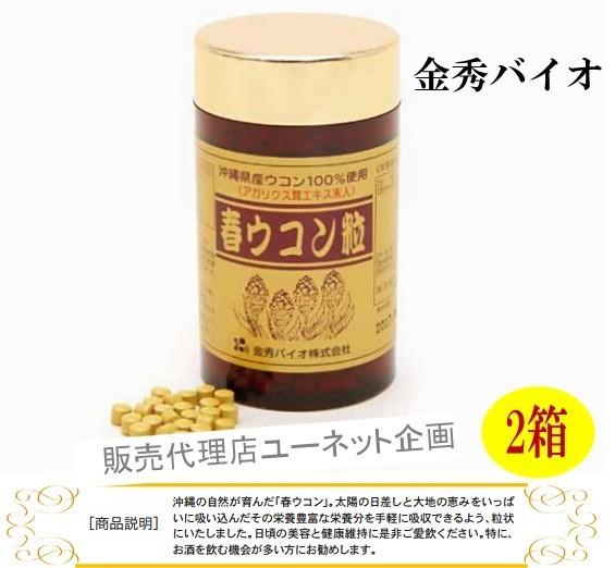 春ウコン粒は、沖縄県産の春ウコン、秋ウコ