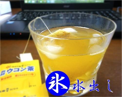 発酵ウコン茶氷水出し