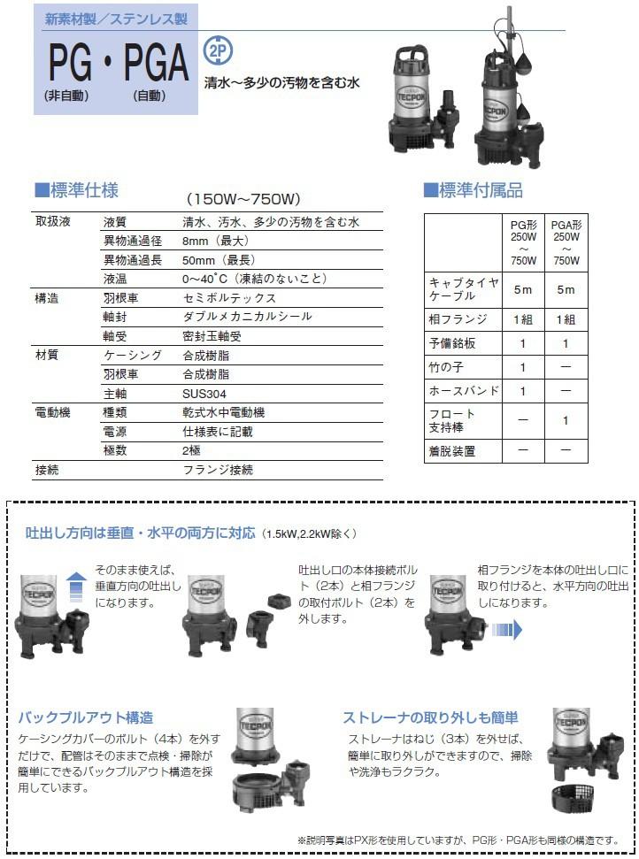 100V 60Hz PGA250 寺田 自動 汚水用水中ポンプ
