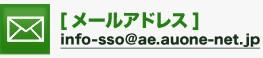 [ メールアドレス ]info-sso@ae.auone-net.jp