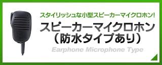 スピーカーマイクロホン (防水タイプあり)