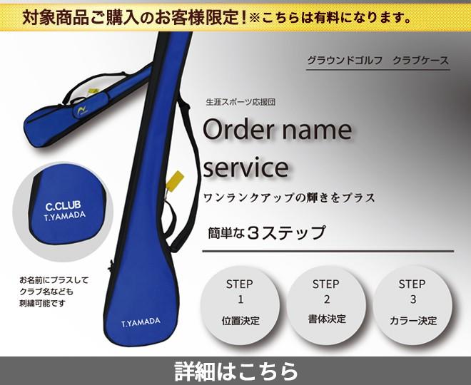GGケース用ネームサービス