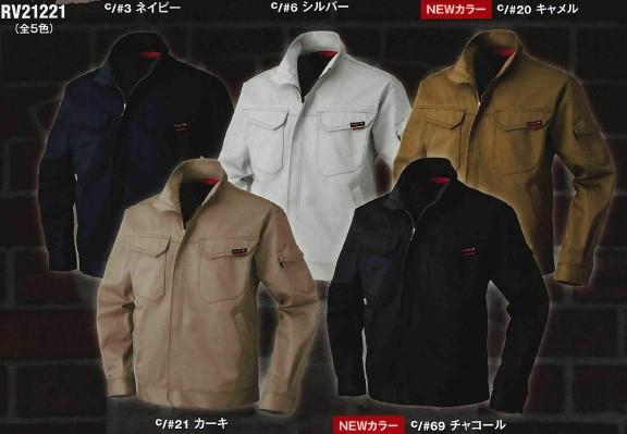 rv21221 秋冬用長袖ジャケット