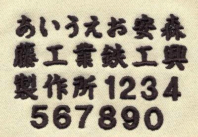 無料社名刺繍はコチラ - 社名刺繍無料の作業着屋