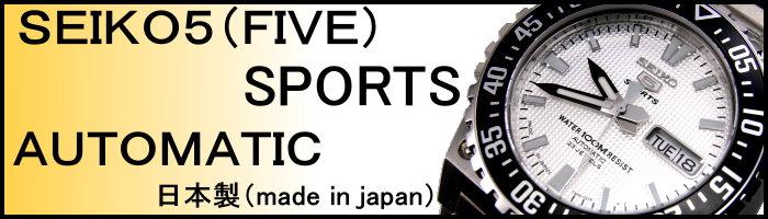 セイコー5スポーツ(SEIKO5SPORTS)