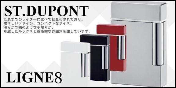 デュポン・ライン8(ST.DUPONT/LINGNE8)
