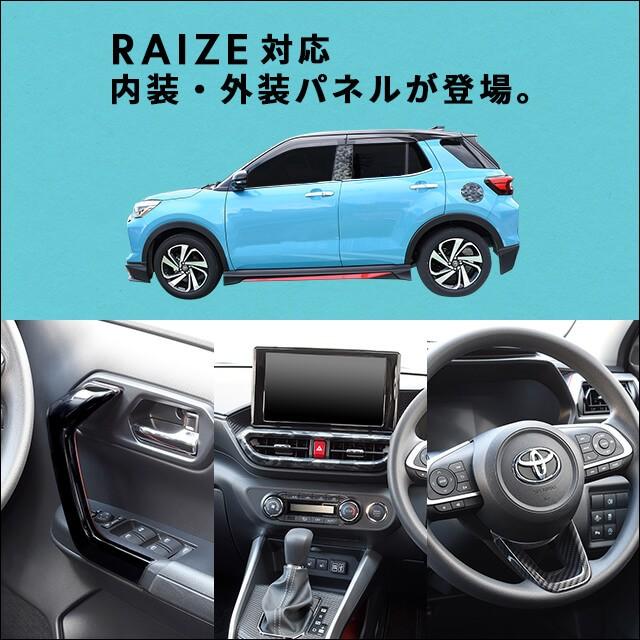 【新商品】本日から予約受付開始!RAIZE対応の内装&外装パネルが続々と登場。同時装着で統一感がアップ!