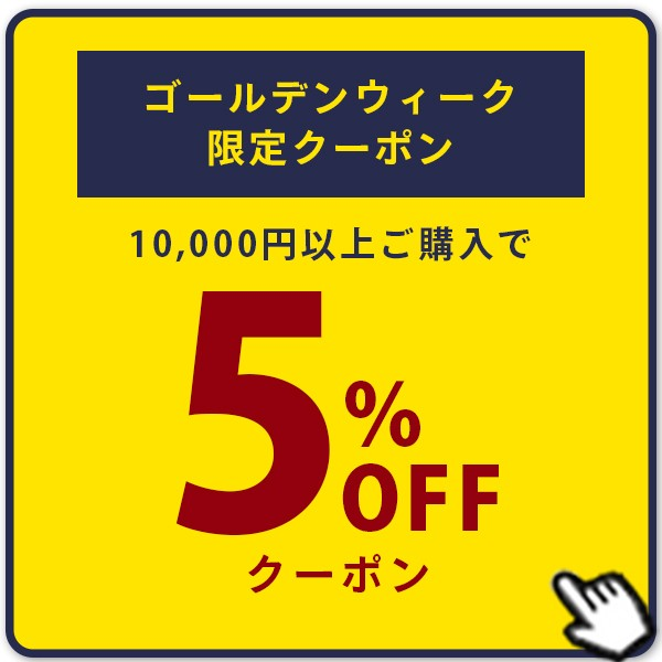 GW限定クーポン配布中!10,000円以上のお買い物で使える5%OFFクーポン